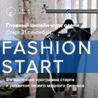 Как стать стилистом: курсы онлайн