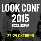Онлайн-конференция LOOKCONF
