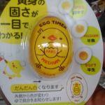 100円均一ショップ半熟卵作りの超便利グッズと簡単タマゴ剥き器をご紹介