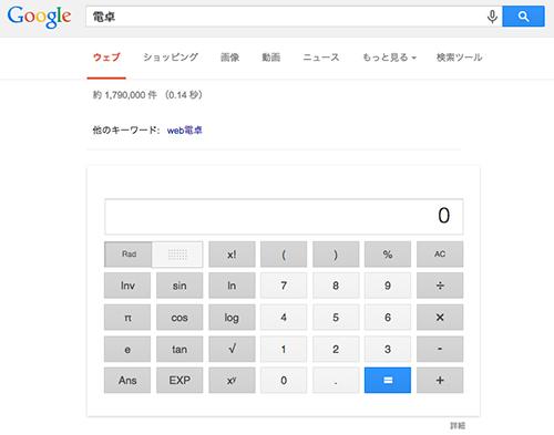 Google 電卓