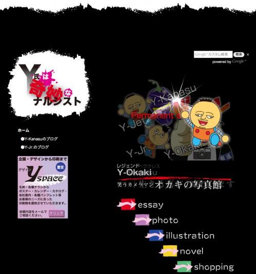 Y-Jetホームページ
