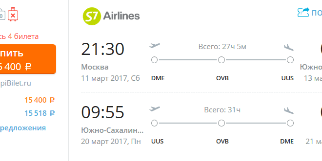 Горящий билет: Москва - Южно-Сахалинск 11-20 марта 2017, 15 400 рублей