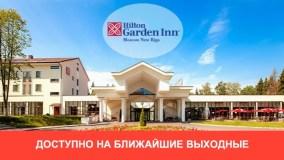 Купон HILTON Garden Inn New Riga: Скидка на проживание 40%!