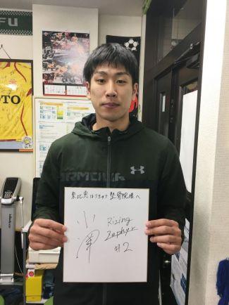 ライジングゼファーフクオカ 小澤選手