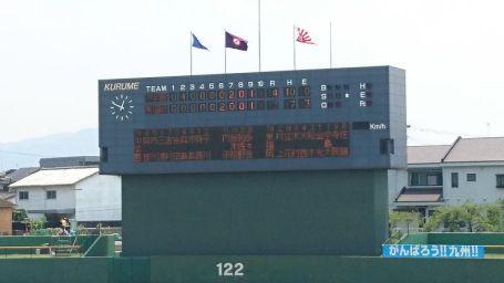 野球甲子園予選8