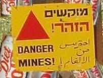Minefield_warning99