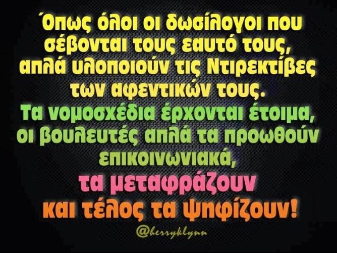 ΔΩΣΙΛΟΓΟΙ 1