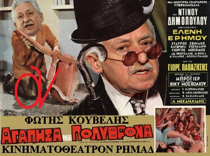 ΚΟΥΒΕΛΗΣ -ΑΓΑΠΗΣΑ ΜΙΑ ΠΟΛΥΘΡΟΝΑ 1
