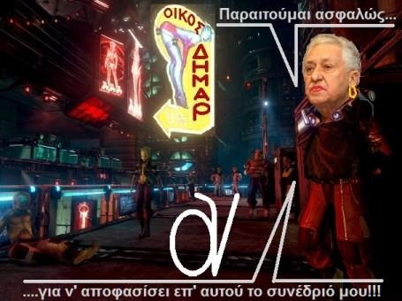ΚΟΥΒΕΛΗΣ -ΔΗΜΑΡ -ΟΙΚΟΣ -παραιτηση