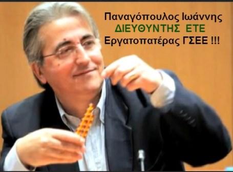 Παναγόπουλος Ιωάννης Διευθυντης ΕΤΕ -Εργατοπατέρας ΓΣΕΕ