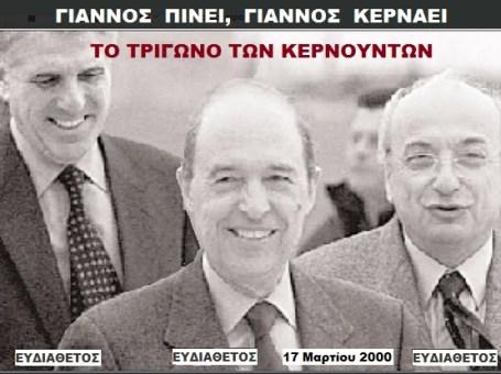 ΣΗΜΙΤΗΣ -ΠΑΠΑΝΤΩΝΙΟΥ -ΤΣΟΥΚΑΤΟΣ