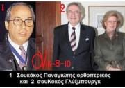 Τα κατά Αρβανιτόπουλο νομοθετικά έπεα πτερόεντα…..