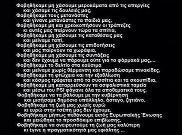 ΦΟΒΟΣ ΡΑΓΙΑΔΩΝ