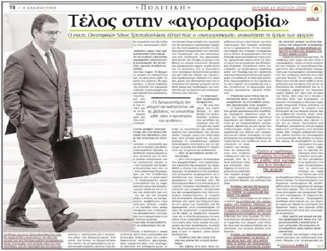 ΧΡΙΣΤΟΔΟΥΛΑΚΗΣ -ΑΓΟΡΑΦΟΒΙΑ 1