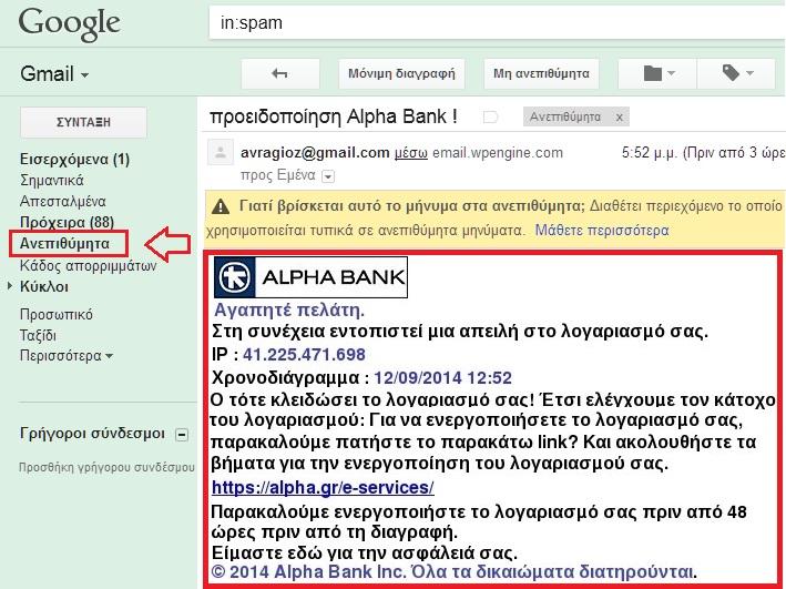 ALPHA BANK - ειδοποιηση απατη