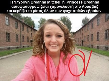 Breanna Mitchel και εβραίοι