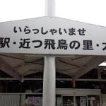 chikatuasuka4 150x150 近畿道の駅 近つ飛鳥の里・太子~全国制覇を目指して~