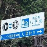 DSC 2253 150x150 近畿道の駅 ハチ北~全国制覇を目指して~