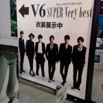 DSC 3188 e1438997136748 150x150 【V6】渋谷のTSUTAYAにてTimeless衣装展示
