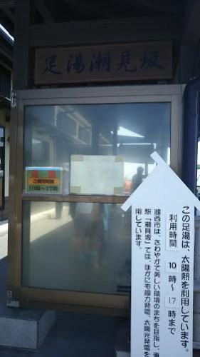 DSC 0382 281x500 中部道の駅 潮見坂~全国制覇を目指して~