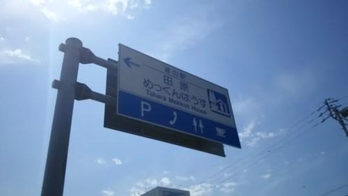 DSC 0391 500x281 中部道の駅 田原めっくんはうす~全国制覇を目指して~