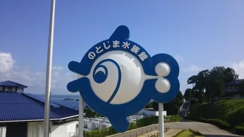 DSC 0655 500x281 のとじま水族館のイルカショーが楽しい♪宿泊は金波荘がおすすめ☆