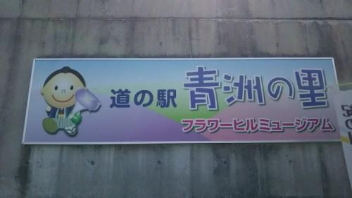 DSC 3253 500x281 近畿道の駅 青洲の里【和歌山県】~全国制覇を目指して~