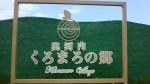 近畿道の駅 奥河内くろまろの郷【大阪府】~全国制覇を目指して~