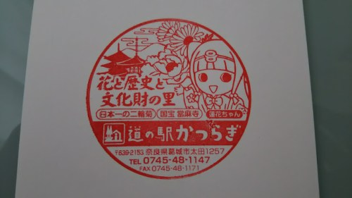 DSC 3291 500x281 近畿道の駅 かつらぎ【奈良県】~全国制覇を目指して~
