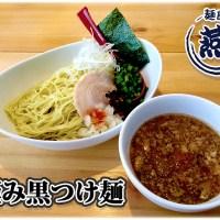 極み黒つけ麺
