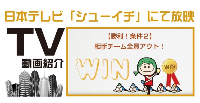 水風戦IWAKI・動画中ルールアニメ