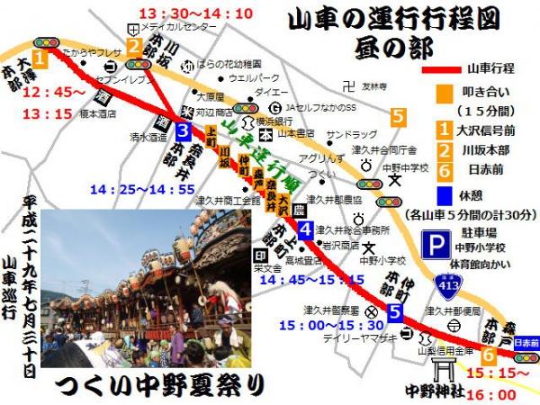 中野神社夏祭り 山車 昼の部 2017