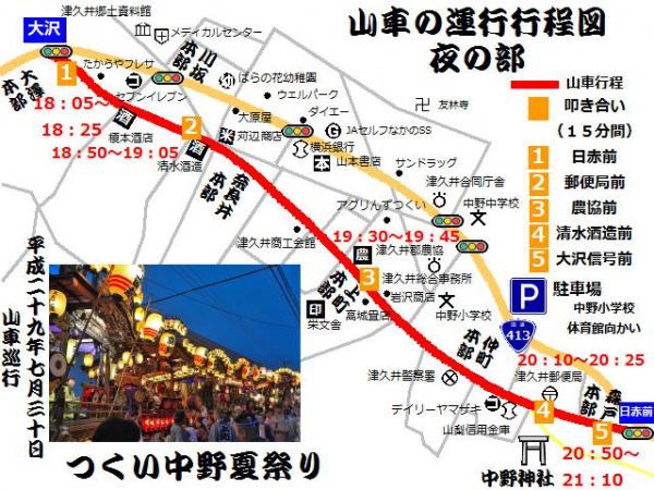 中野神社夏祭り 山車 夜の部2017