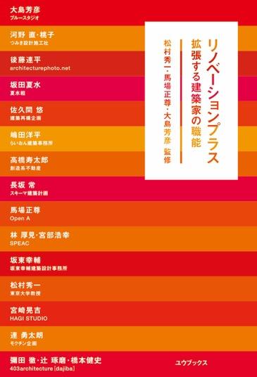 renovation-plus-hyoushi001