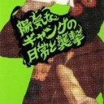 伊坂幸太郎 – 陽気なギャングの日常と襲撃