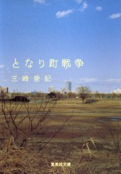 tonarimachi