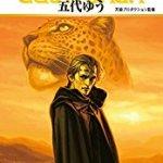五代ゆう – 豹頭王の来訪(グイン・サーガ139)