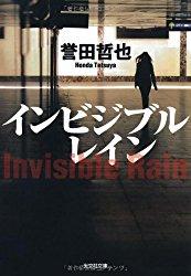 invisiblerain