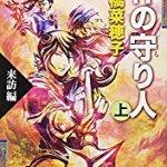 上橋菜穂子 – 神の守り人
