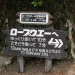Miyajima sign Weekly Photo Challenge