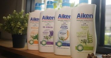 給孩子用的沐浴品 Aiken艾肯 抗菌沐浴乳 一瓶摘定大小童