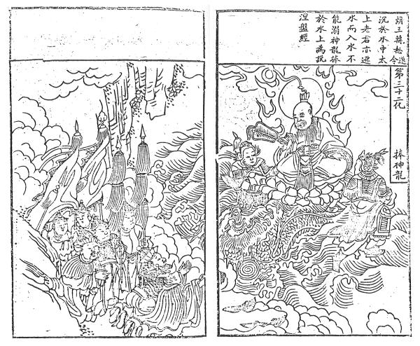 033fengshenlong