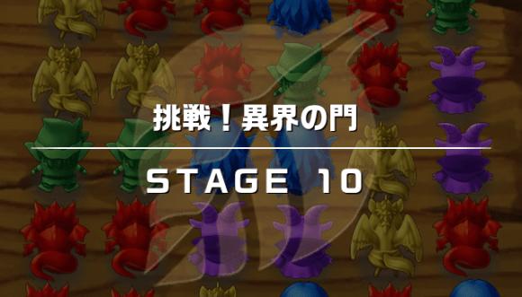 異界の門-木の邪神マラグス編-STAGE10画像