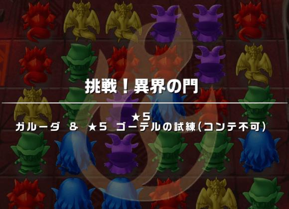 異界の門-木の邪神マラグス編-STAGE28