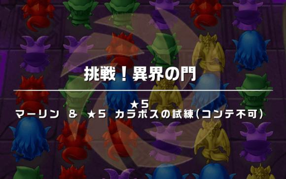 異界の門-木の邪神マラグス編-STAGE27画像