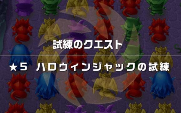 ハロウィンジャック_opening