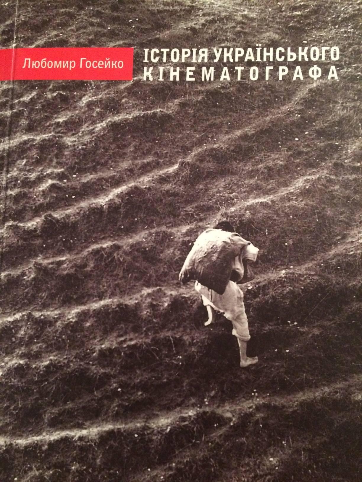 Любомир Хосейко – Історія українського кінематографа