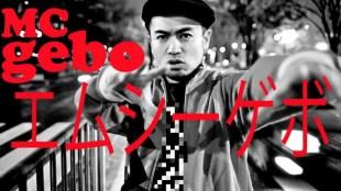 """Acid Reign & Gebo – """"Raw Suey"""" (ft. EQ)"""
