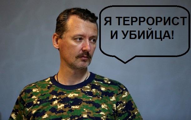 Путін допустив помилку, вирішивши зупинитися на приєднанні Криму - терорист стрєлков