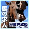 お客様の笑顔を創る乗馬クラブ。豊かな自然のなかで、たくさんの人に乗馬の楽しさを伝えよう!